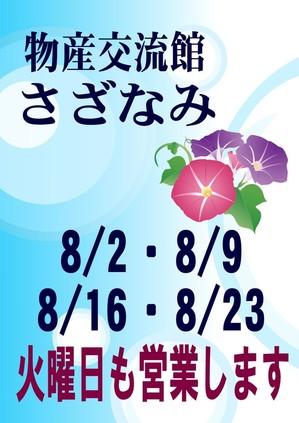 夏休み営業16.jpg
