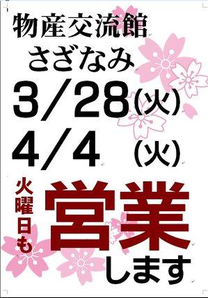 春休み営業.jpg