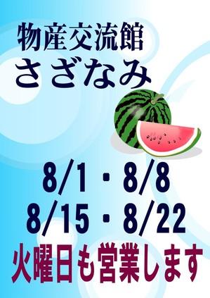夏休み営業17.jpg