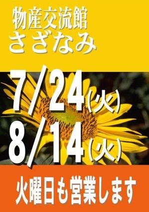 natsu_eigyo18.jpg