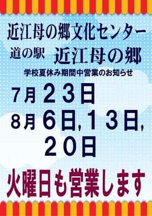 natsu_eigyo19.jpg
