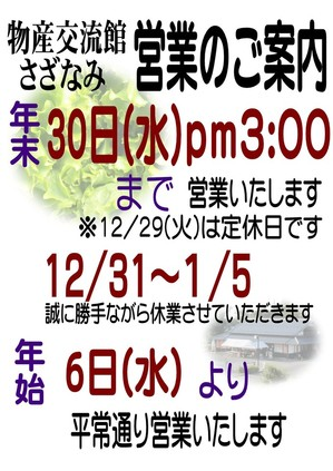 2021syogatsu_eigyo.jpg