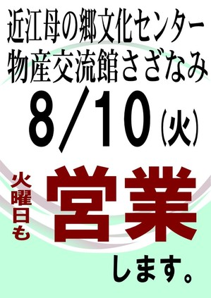 2021_natsu_eg.jpg